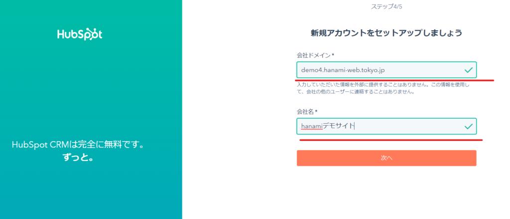 Hub Spot CRM Eメールマーケティングに無料登録する。ドメイン登録