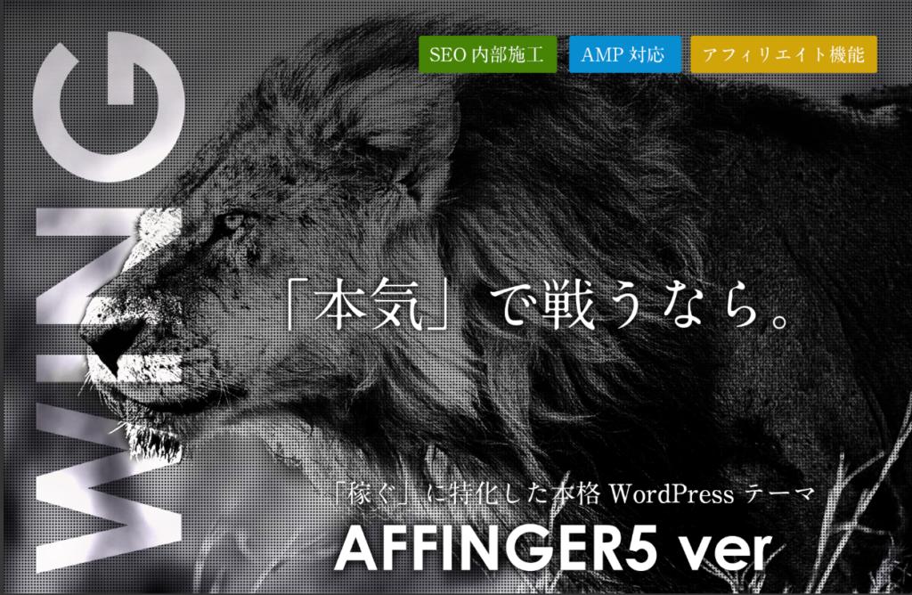 wordpress人気有料テーマno3affingerWING