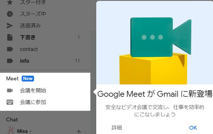 GoogleMeetがGmailに新登場