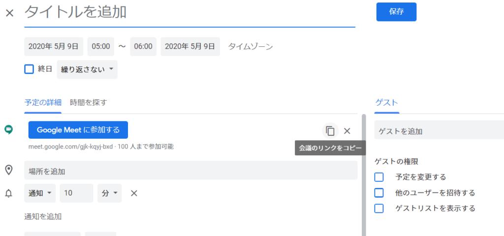 Google Meetスケジュールを組む