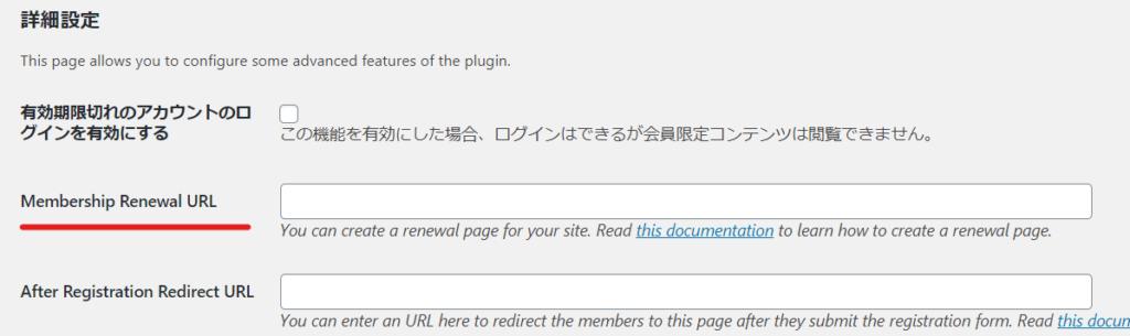 Simple Memberships会員登録プラグイン~一度期限が切てしまった会員の更新方法