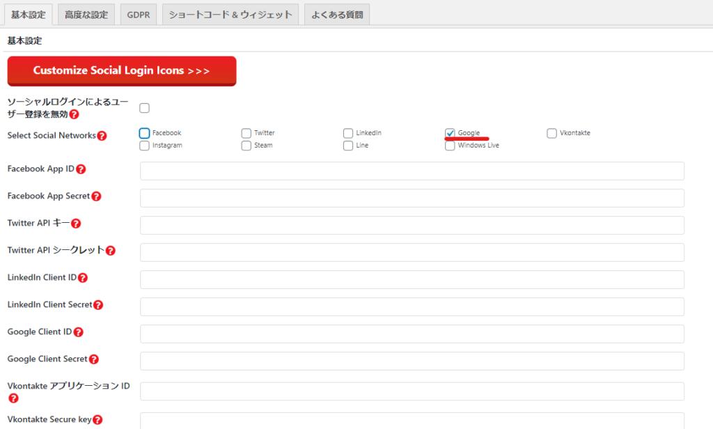 wordpressログインにソーシャルアカウントログイン機能追加