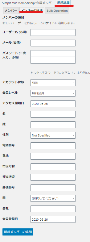 Simple Membership会員登録プラグイン手動会員登録方法