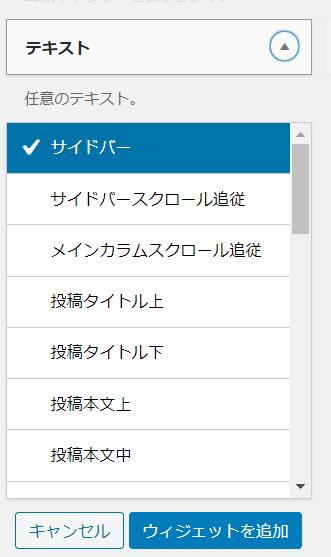 会員登録プラグインSImple Membershipサイドバーにログインウィジェット表示方法