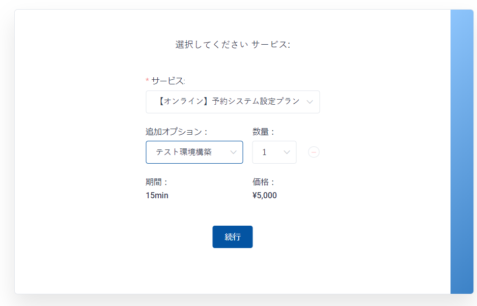 wordpress予約システムプラグインamelia有料版でのサービスカレンダー表示方法オプション設定