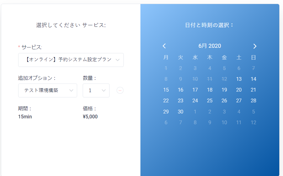 wordpress予約システムプラグインamelia有料版でのサービスカレンダー表示方法日付選択