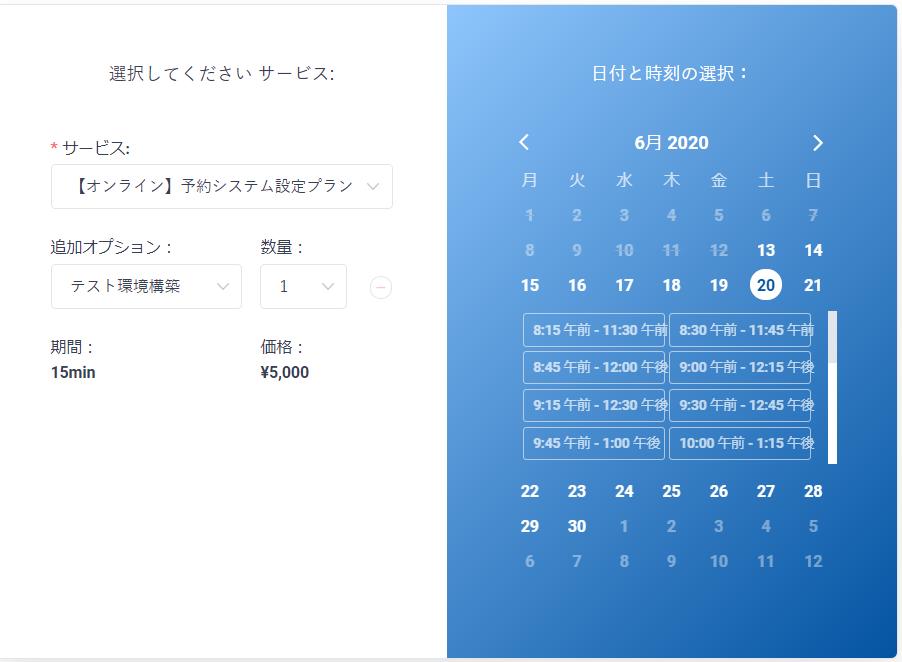 wordpress予約システムプラグインamelia有料版でのサービスカレンダー表示方法時間選択