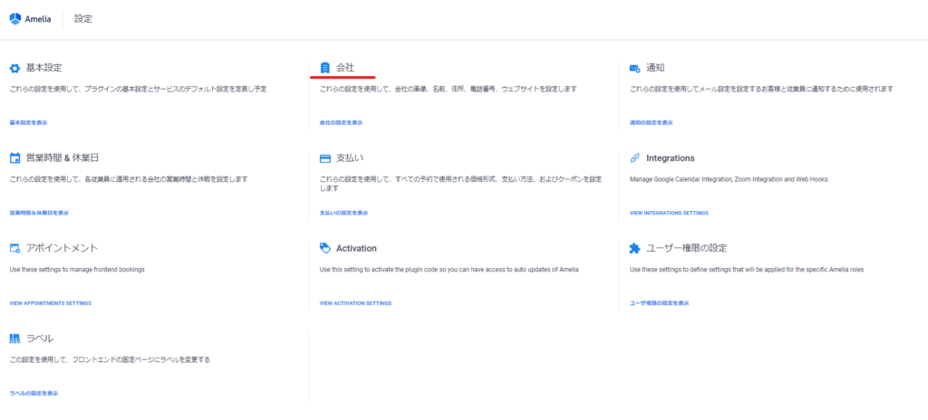 wordpress予約システム管理プラグインamelia会社概要設定