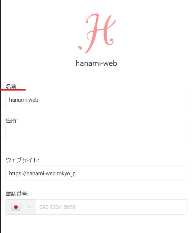 wordpress予約システム管理プラグインamelia会社概要設定名前