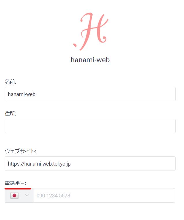 wordpress予約システム管理プラグインamelia会社概要設定電話番号登録