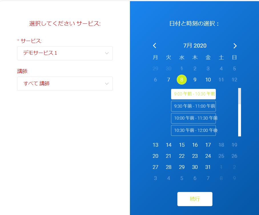 wordpress予約管理システムプラグインamelia表示カレンダー色のカスタマイズ