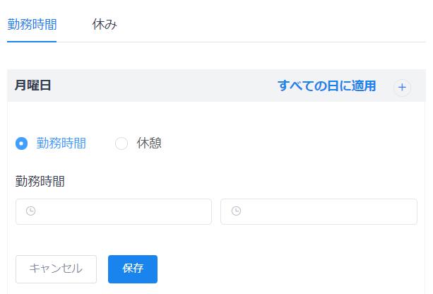 wordpress予約管理システムプラグインAmelia有料版営業日・休業日設定方法
