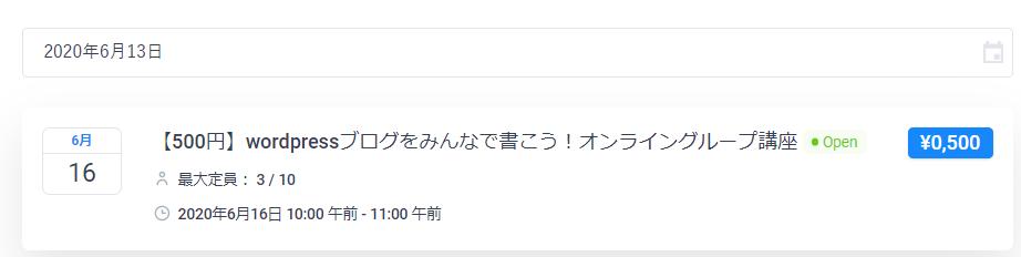 wordpressイベント予約プラグイン表示方法動画解説