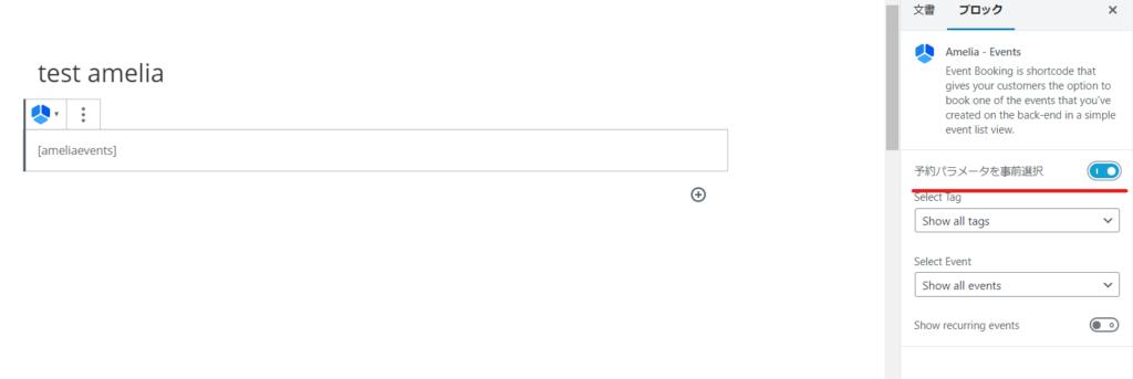wordpress予約システムameliaイベント表示設定。特定のイベント、サービス、タグだけ表示