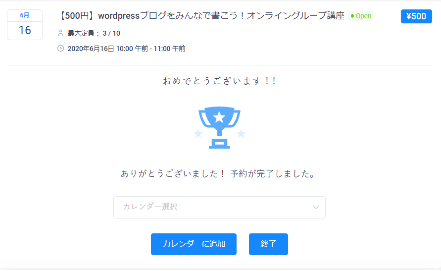 wordpress予約システムプラグインameliaイベント予約方法
