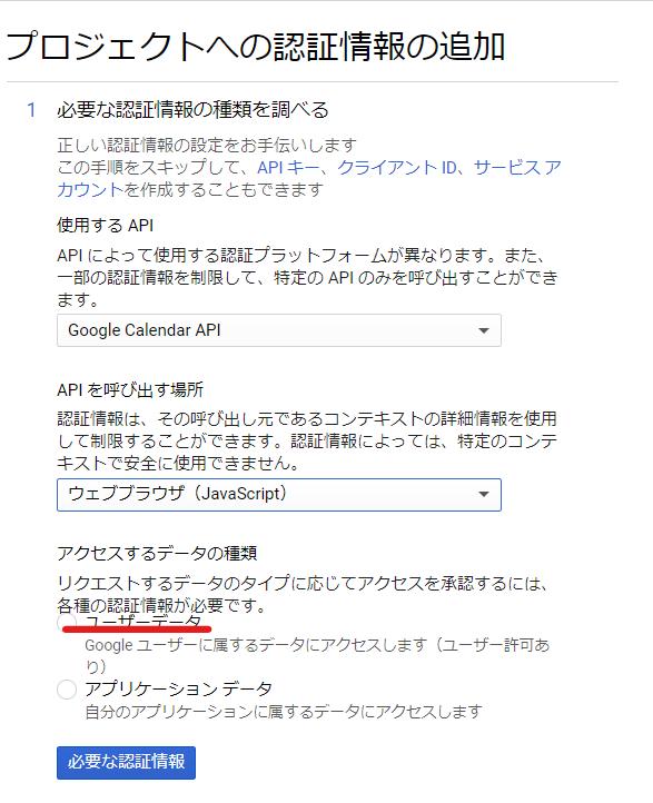 予約管理システムでgoogleカレンダーAPIを設定して、予約を同期