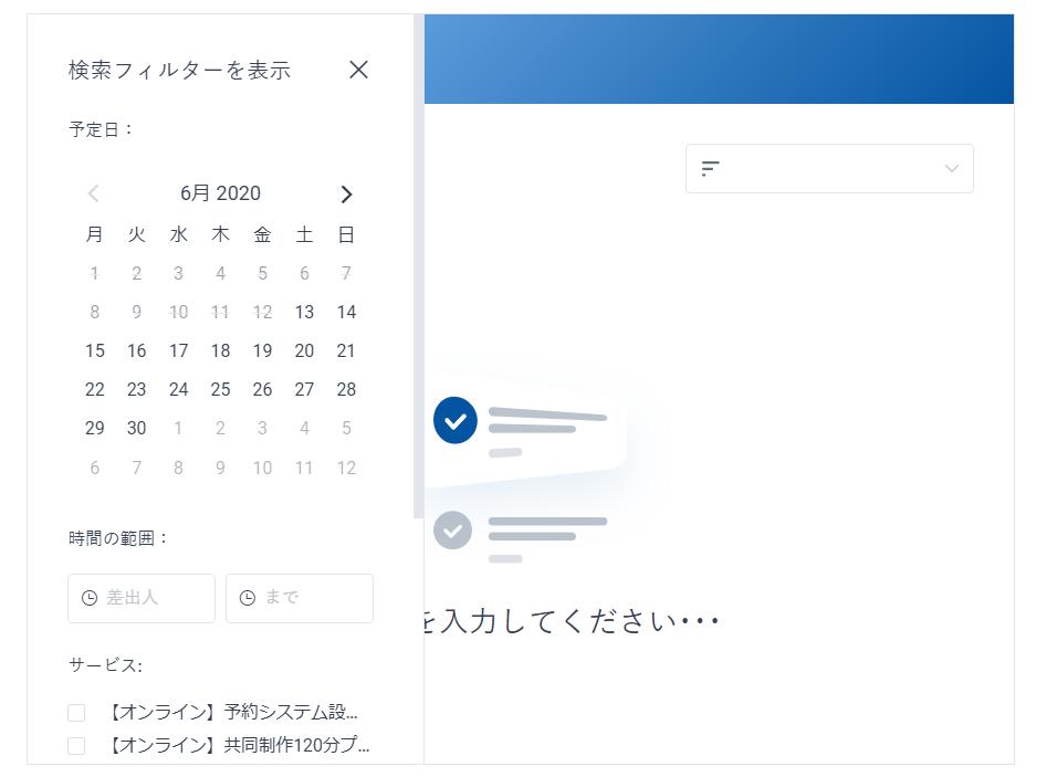 wordpress予約システムプラグインamelia有料版のサービス検索機能設定方法