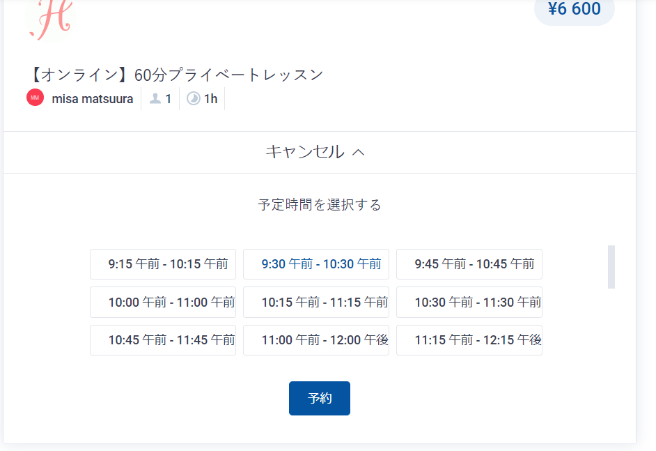 wordpress予約管理プラグインamelia有料版オリジナルサービス検索機能表示方法