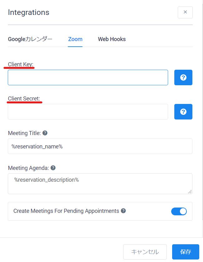 予約管理システムからzoomオンライン会議室自動発行