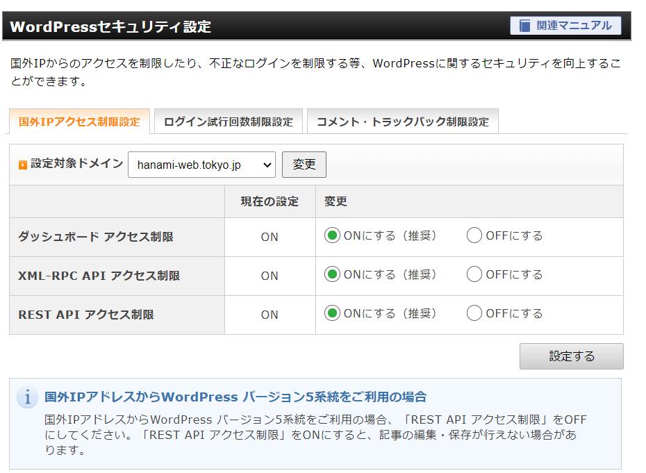 xserver wordprrssセキュリティ設定国外IP制限