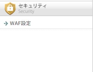xserverセキュリティ対策WAF設定