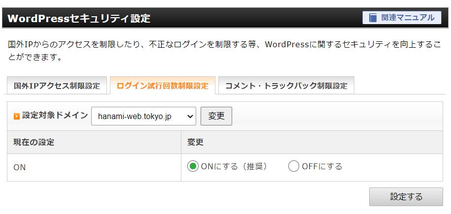 xserver wordprrssセキュリティ設定ログイン試行回数ロック