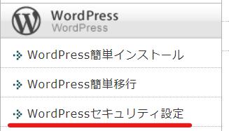 xserver wordprrssセキュリティ設定