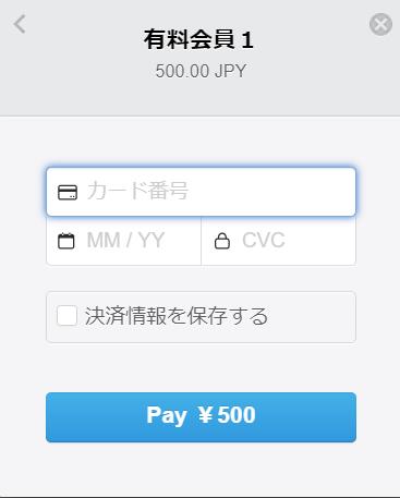 Simple MembershipでのStripe今すぐ購入ボタン