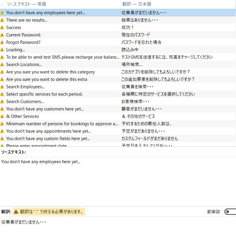 wordpress予約管理システム翻訳変更方法