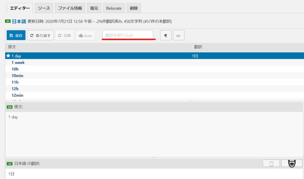 Loco Translate 翻訳の方法