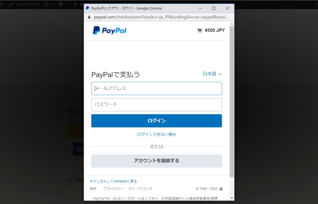Simple Membershipsオンライン会員サイト・オンラインサロン作成プラグイン~paypal smart checkout決済設定~モーダルウィンドウ