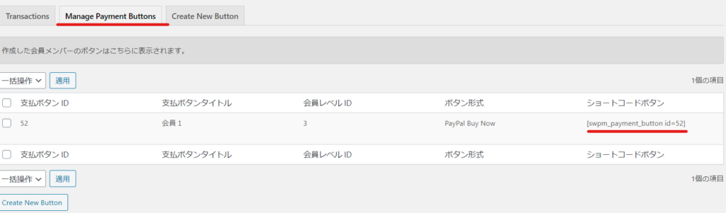 Simple Membershipsオンライン会員登録プラグイン~paypalボタン作成【1回支払い】方法~PayPal Buy Now
