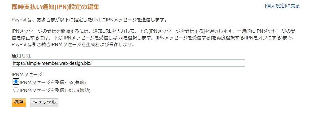 Simple Membershipsオンライン会員サイト・オンラインサロン作成プラグイン~paypal即時支払い通知設定・言語設定~