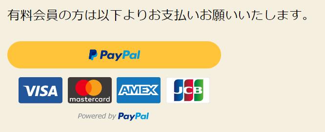 Simple Membershipsオンライン会員サイト・オンラインサロン作成プラグイン~paypal smart checkout決済設定~