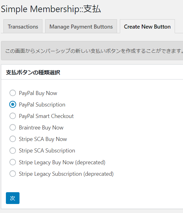 Simple Membershipsオンライン会員サイト・オンラインサロン作成プラグイン~サブスクリプションpaypal決済設定~