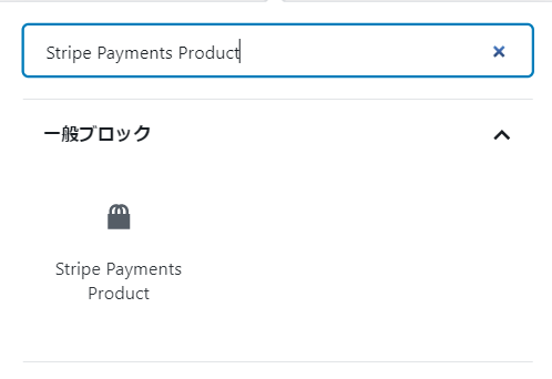 Stripe PaymentsにSImple Membershipを接続