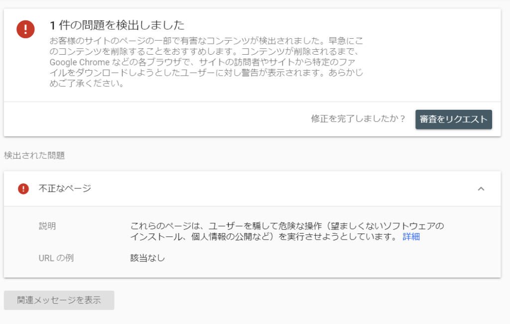 wordpress改ざん事例search consoleに警告