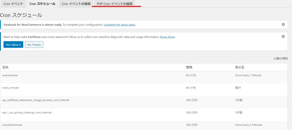 wordpress予約管理システムでのリマインドメール・フォローアップメール自動送信設定メール文面設定
