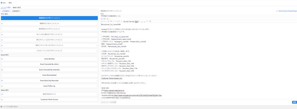 wordpress予約管理システムでのリマインドメール・フォローアップメール自動送信設定