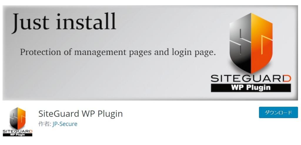ログインURLを変えてwordpressサイトのセキュリティ対策を行うsite guardプラグイン