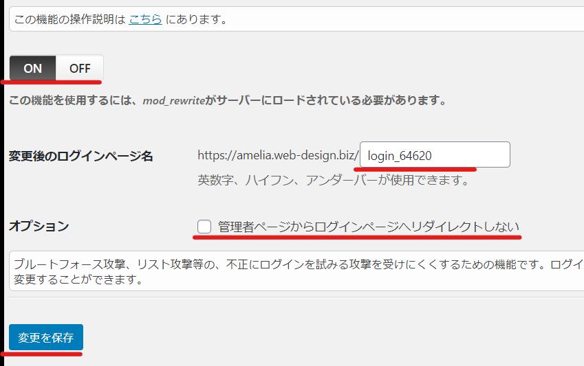 wordpressのセキュリティ対策に有効なログインURLの変更をするsiteguardプラグインでログインURLを変更詳細設定