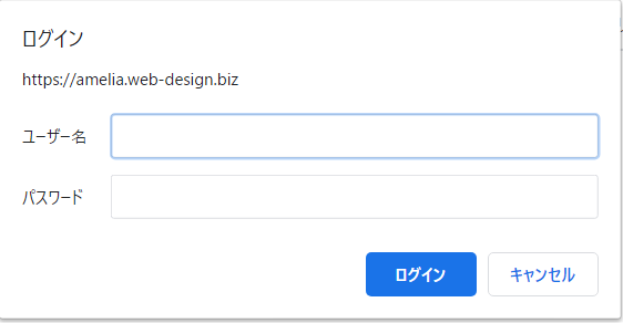 wordpress管理URLとログインURLにベーシック認証を追加
