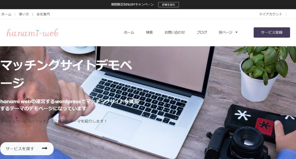 WordPress で マtチングサイト 構築でもサイト