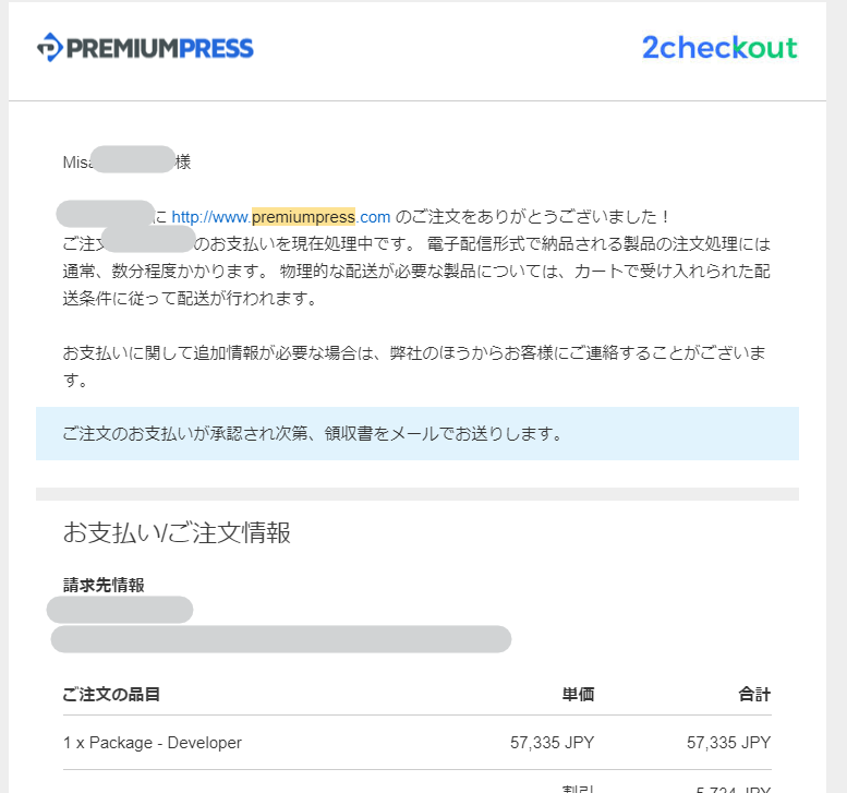 WordPress で マtチングサイト 構築テーマ購入