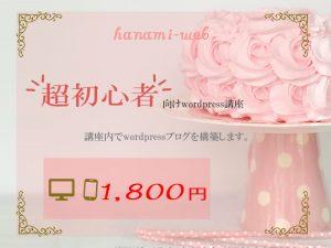 【超初心者向け】wordpressブログを始めよう!1800円講座のご案内