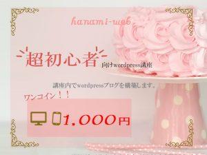【超初心者向け】wordpressブログを始めよう!1000円講座のご案内