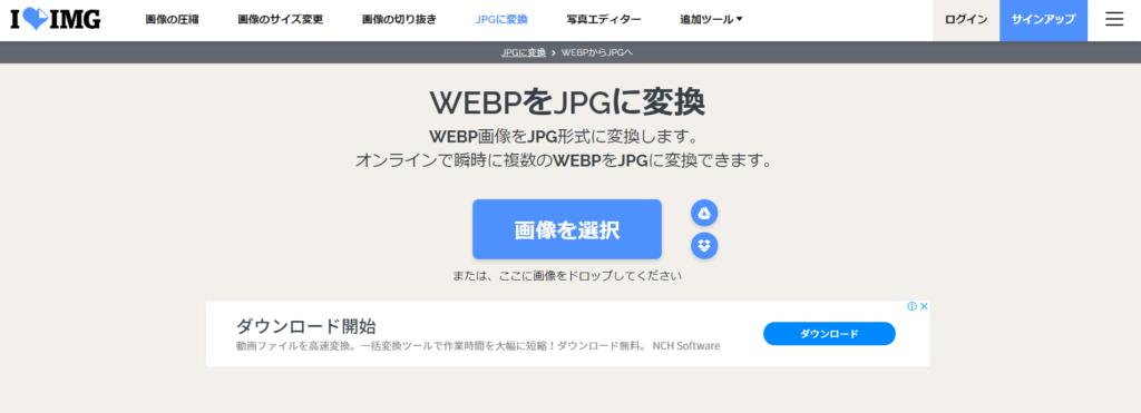 wixの画像はwebpをjpgeへ変換する方法