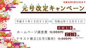 平成から令和へホームページテキスト修正代行キャンペーン