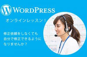 ホームページ・wordpress修正オンライン個人レッスン講座