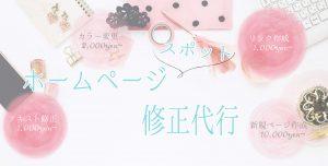 ホームページ修正・更新代行【料金一覧表】テキスト修正:1000円~